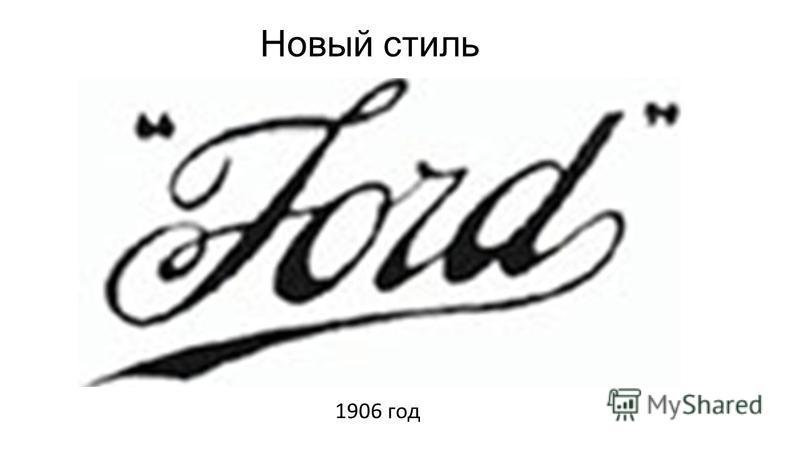 Новый стиль 1906 год