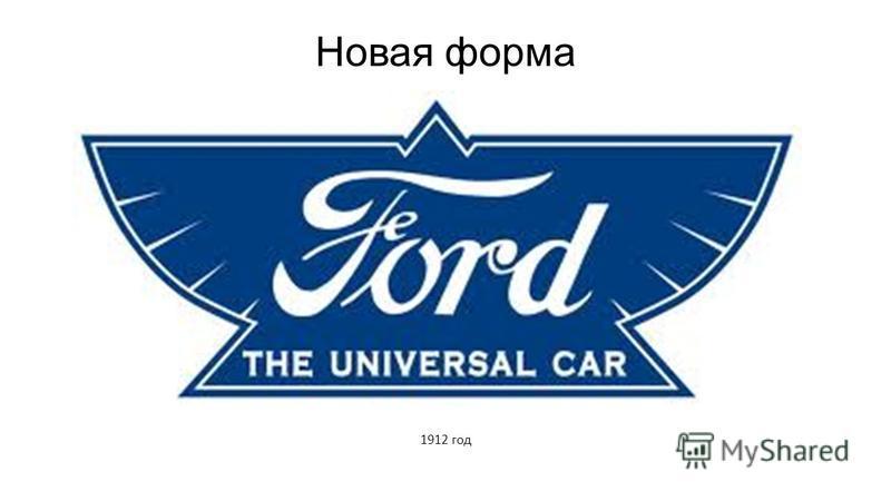 Новая форма 1912 год