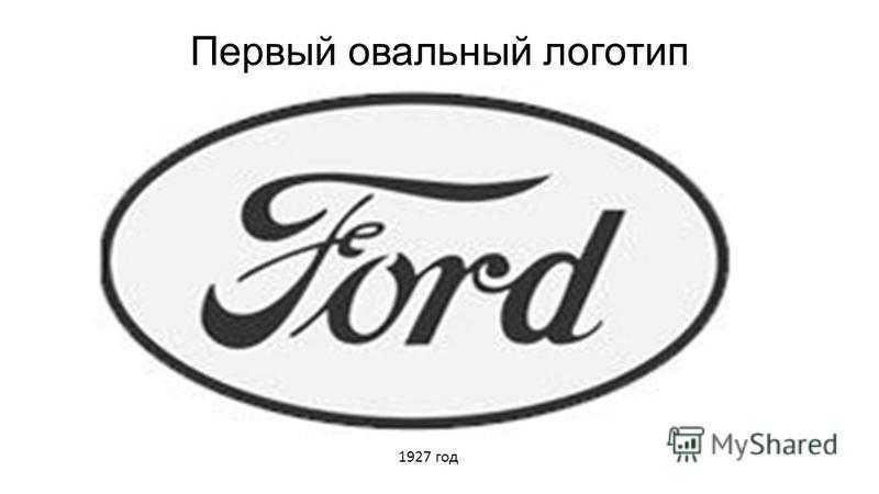 Первый овальный логотип 1927 год