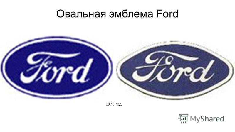 Овальная эмблема Ford 1976 год