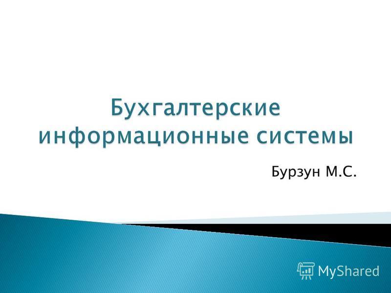 Бурзун М.С.