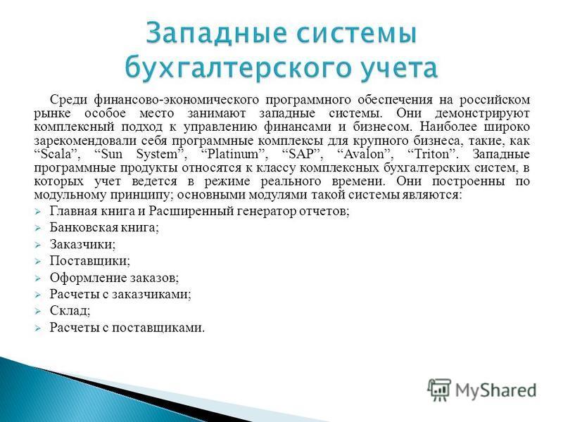 Среди финансово-экономического программного обеспечения на российском рынке особое место занимают западные системы. Они демонстрируют комплексный подход к управлению финансами и бизнесом. Наиболее широко зарекомендовали себя программные комплексы для