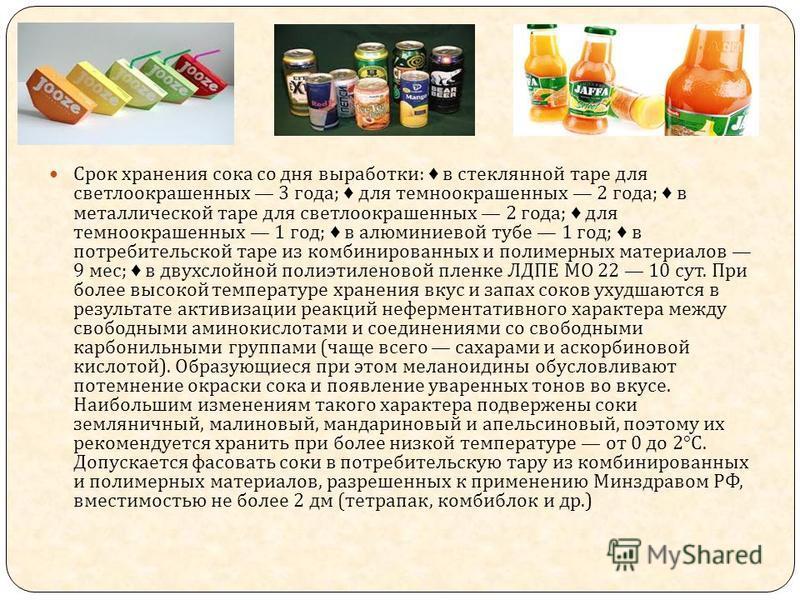 Хранение Срок годности расфасованного пищевого продукта во многом зависит от того, как продукт был обработан до фасования, от условий при наполнении и дистрибьюции. Например, до фасования пищевые продукты могут быть пастеризованы, а фасование может п