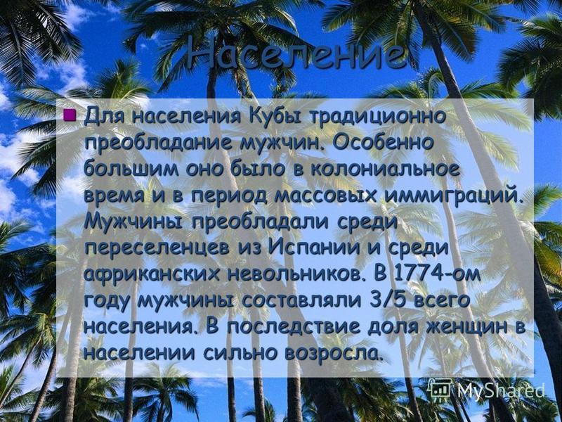 Герб Кубы На гербе Кубы изображены окружающее ее синее море, ключ, пальма и холмы. Ключ символизирует положение острова на важнейших мировых морских путях. Пальмы любимые деревья кубинцев, и они растут повсеместно, по одиночке или небольшими живописн
