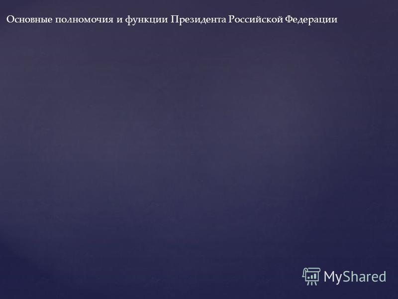 Основные полномочия и функции Президента Российской Федерации
