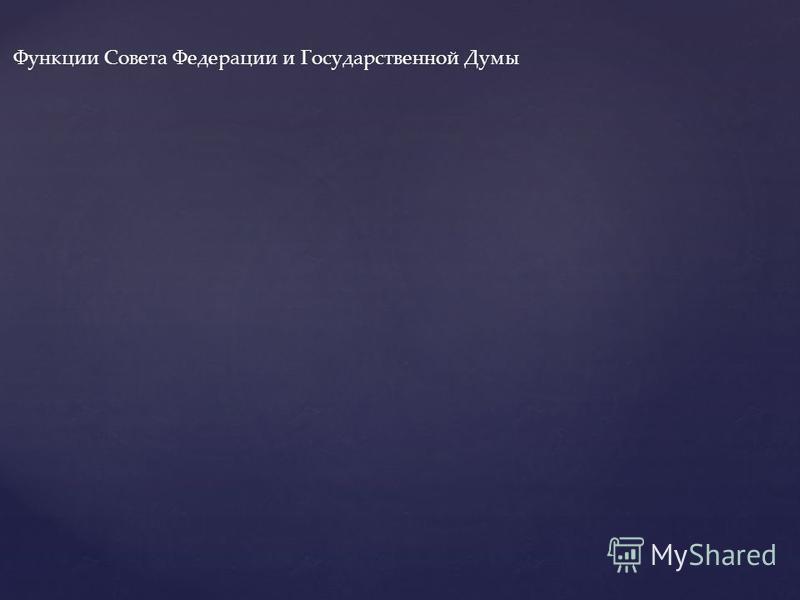 Функции Совета Федерации и Государственной Думы