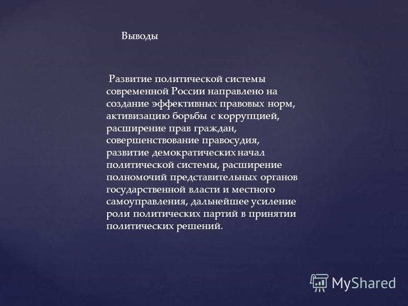 Развитие политической системы современной России направлено на создание эффективных правовых норм, активизацию борьбы с коррупцией, расширение прав граждан, совершенствование правосудия, развитие демократических начал политической системы, расширение