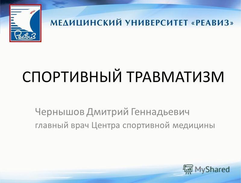 Чернышов Дмитрий Геннадьевич главный врач Центра спортивной медицины СПОРТИВНЫЙ ТРАВМАТИЗМ