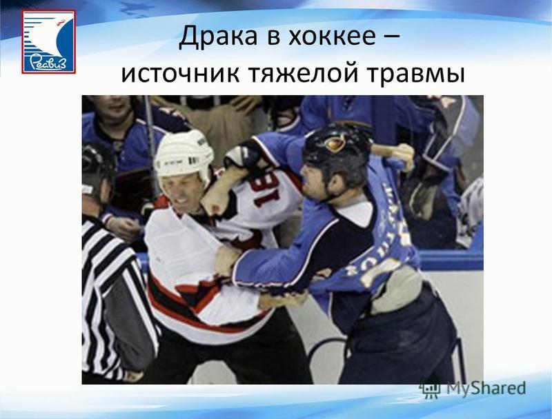 Драка в хоккее – источник тяжелой травмы