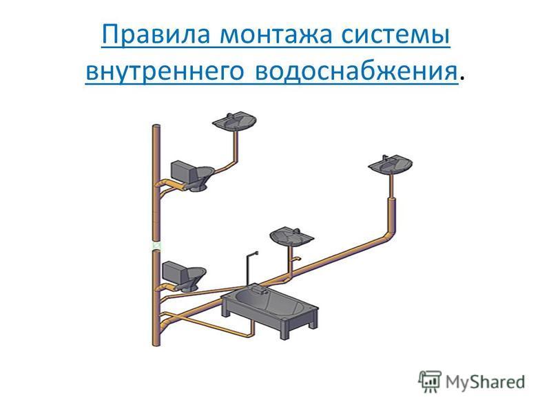 Правила монтажа системы внутреннего водоснабжения.