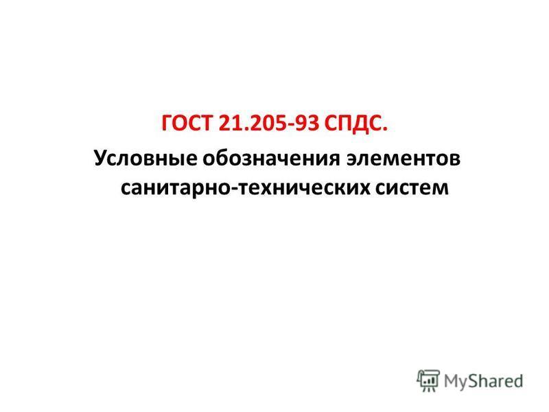 ГОСТ 21.205-93 СПДС. Условные обозначения элементов санитарно-технических систем