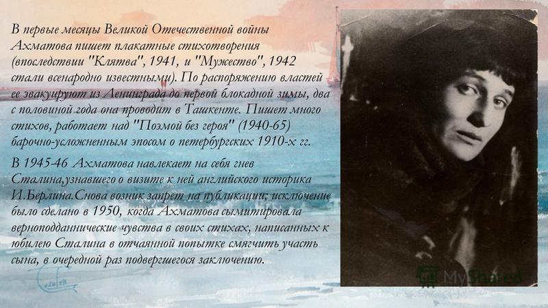 В первые месяцы Великой Отечественной войны Ахматова пишет плакатные стихотворения (впоследствии