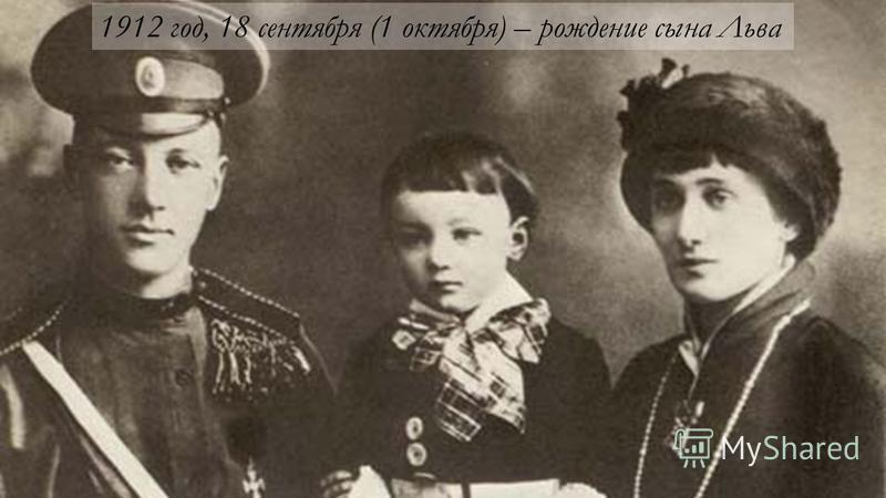 «15 апреля 1910 года я вышла замуж за Н.С.Гумилева, отправилась с ним в Париж» В 1903 году Анна Горенко знакомится с Николаем Гумилевым, который был издателем в еженедельнике «Сириус», в нем она публикует свои первые стихи. 1912 год, 18 сентября (1 о