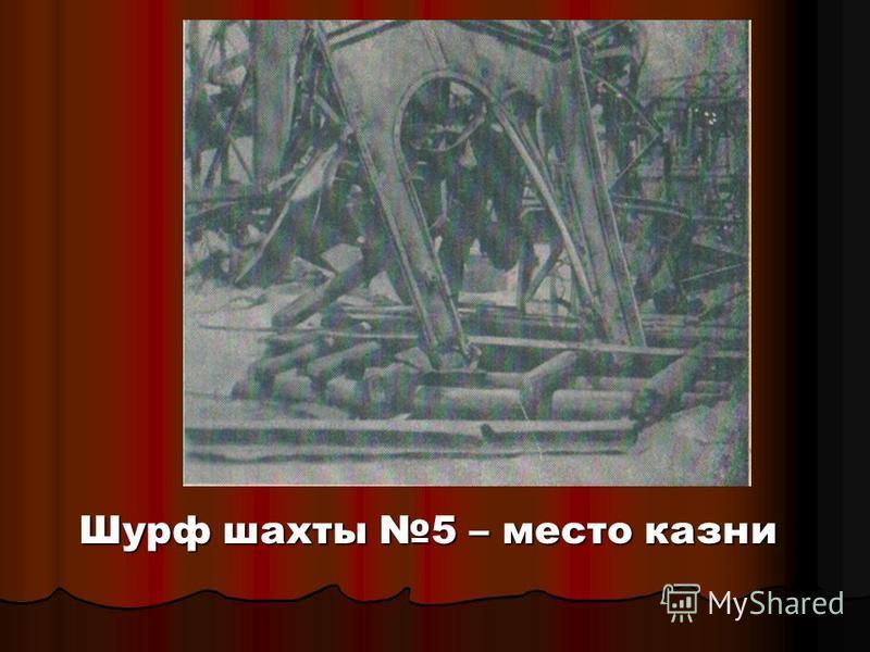 Шурф шахты 5 – место казни