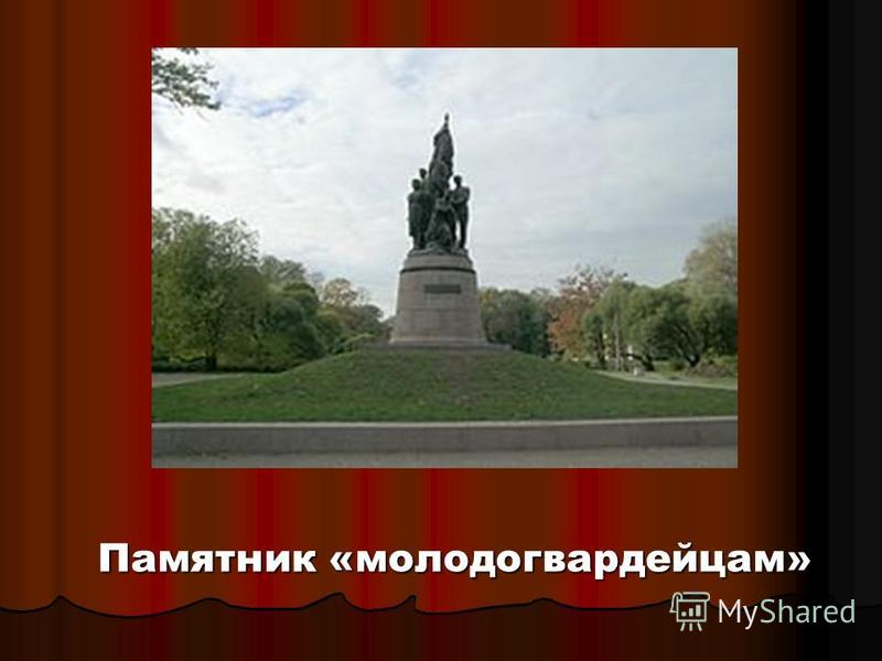 Памятник «молодогвардейцам»