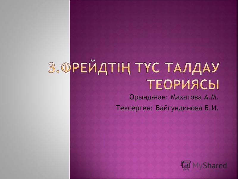 Ортында ғ ан: Махатова А.М. Тексерген: Байгундинова Б.И.
