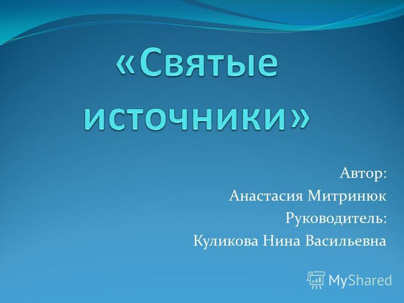 Автор: Анастасия Митринюк Руководитель: Куликова Нина Васильевна