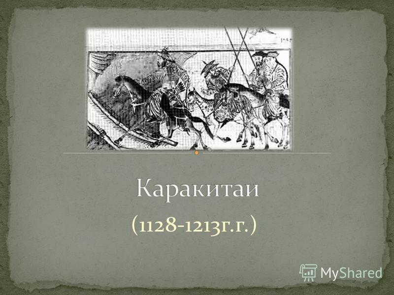 (1128-1213 г.г.)