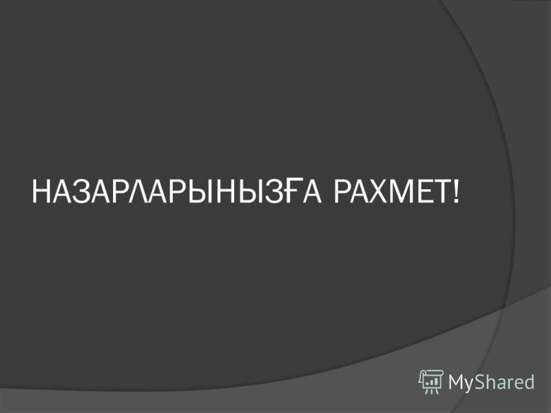 НАЗАРЛАРЫНЫЗ Ғ А РАХМЕТ!