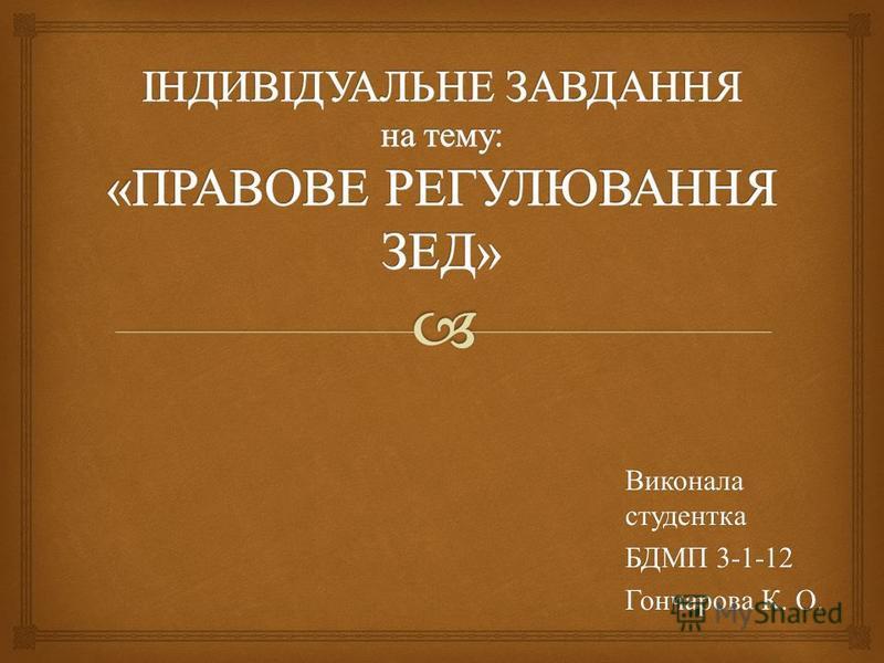 Виконала студентка БДМП 3-1-12 Гончарова К. О.
