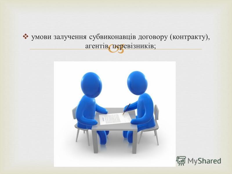 умови залучення субвиконавців договору ( контракту ), агентів, перевізників ;