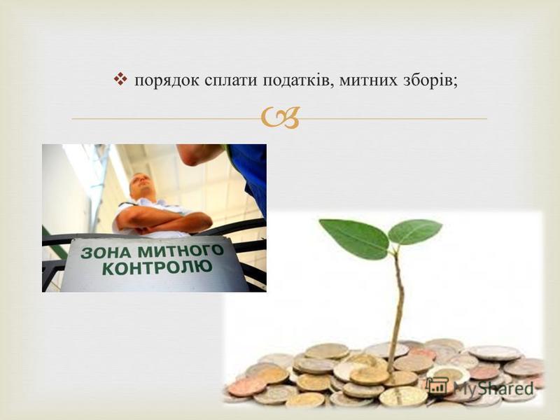 порядок сплати податків, митних зборів ;