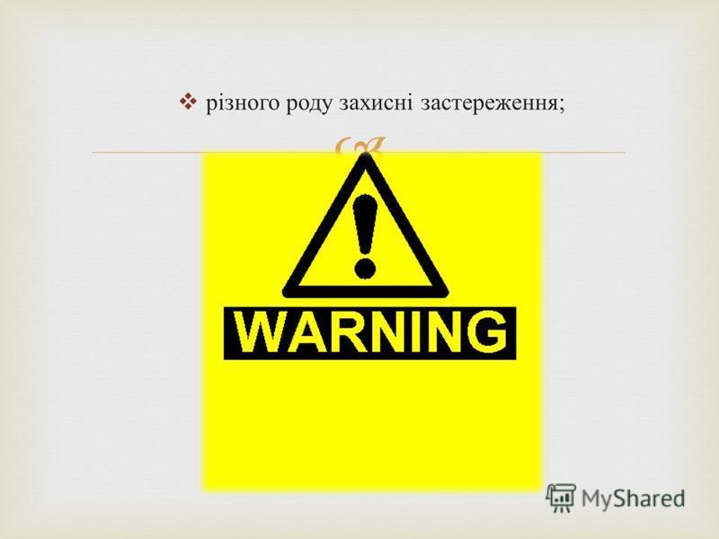 різного роду захисні застереження ;