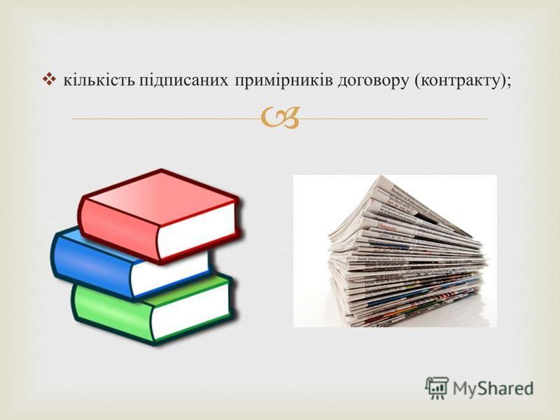кількість підписаних примірників договору ( контракту );