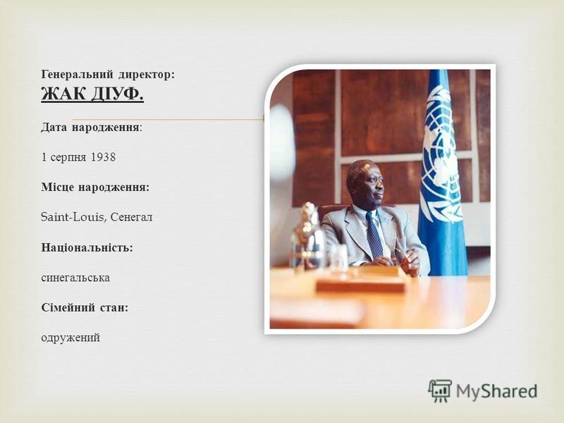 Генеральний директор : ЖАК ДІУФ. Дата народження : 1 серпня 1938 Місце народження : Saint-Louis, Сенегал Національність : синегальська Сімейний стан : одружений
