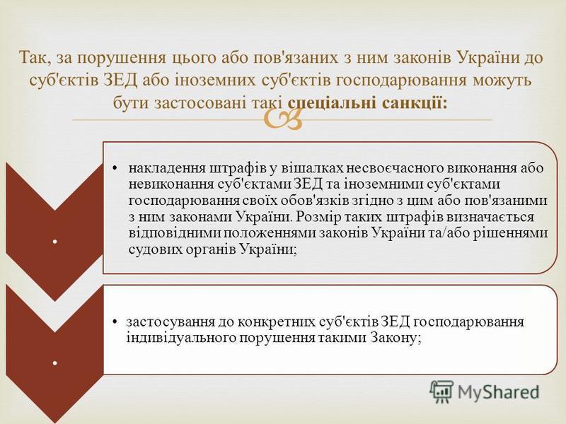 Так, за порушення цього або пов'язаних з ним законів України до суб'єктів ЗЕД або іноземних суб'єктів господарювання можуть бути застосовані такі спеціальні санкції:. накладення штрафів у вішалках несвоєчасного виконання або невиконання суб'єктами ЗЕ