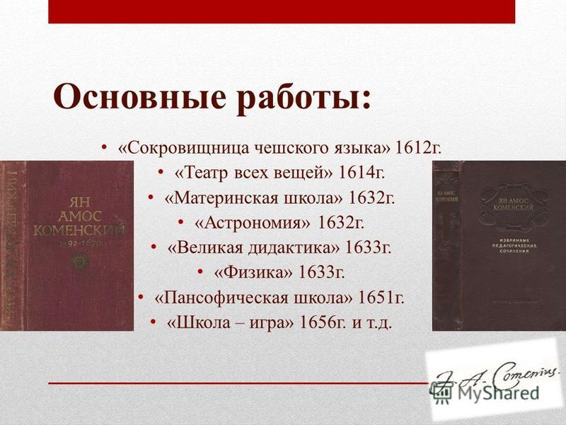 Значение педагогической теории Коменского для развития педагогики в последующие века Его приглашали для улучшения школьного дела в разные страны. Его учебники, переведенные на многие языки, получили широкое распространение во многих странах, являлись
