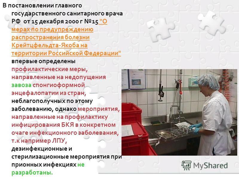 В постановлении главного государственного санитарного врача РФ от 15 декабря 2000 г 15