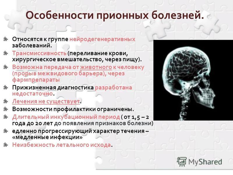 Особенности притонных болезней. Относятся к группе нейродегенеративных заболеваний. Трансмиссивность (переливание крови, хирургическое вмешательство, через пищу). Возможна передача от животного к человеку (прорыв межвидового барьера), через фармпрепа