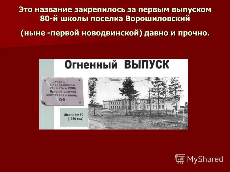 Это название закрепилось за первым выпуском 80-й школы поселка Ворошиловский (ныне -первой новодвинской) давно и прочно.