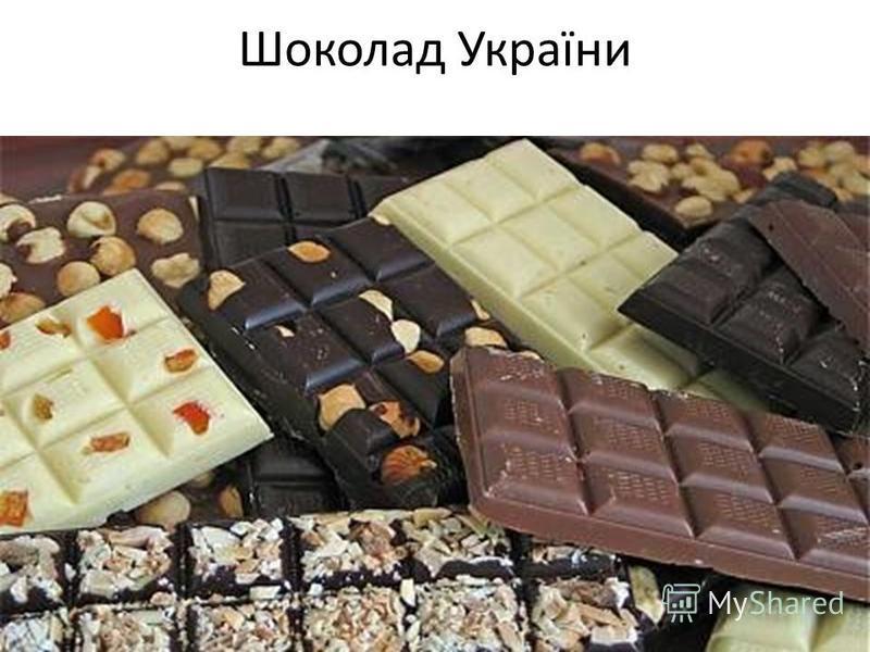 Шоколад України