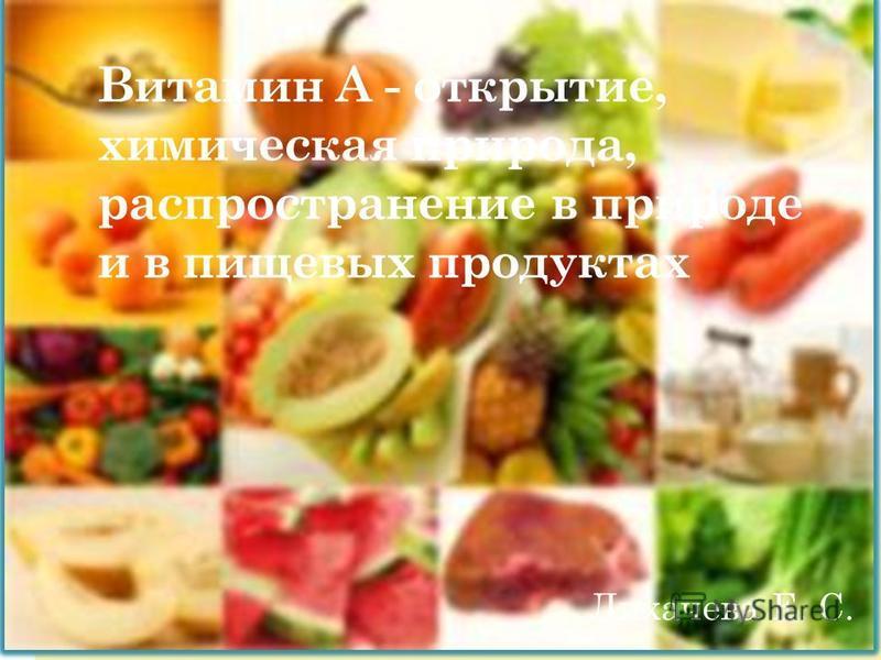 Витамин А - открытие, химическая природа, распространение в природе и в пищевых продуктах Лихачева Е. С.