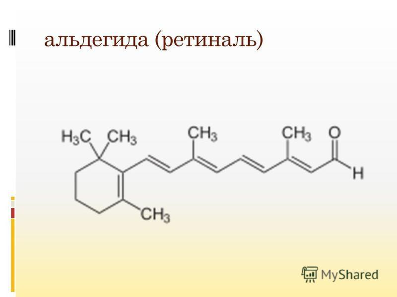 альдегида (ретиналь)
