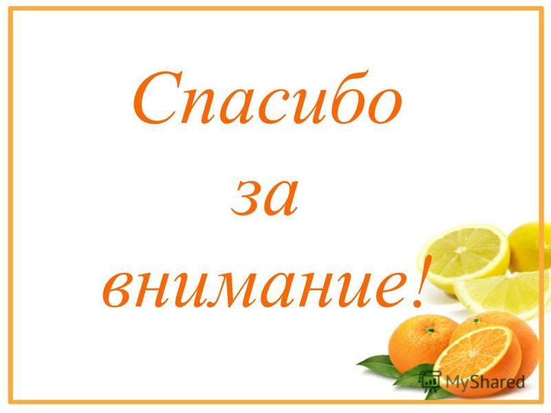 Зачем организму нужны витамины? В человеческом организме большинство витаминов играют роль коферментов, они помогают ферментам быстрее и эффективнее выполнять свои функции. Витамины являются незаменимыми компонентами специфических ферментов, участвую