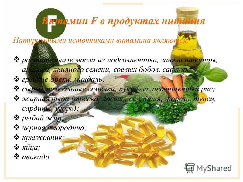 Функции витамина F в организме: принимает участие в синтезе жиров, обмене холестерина, способствует