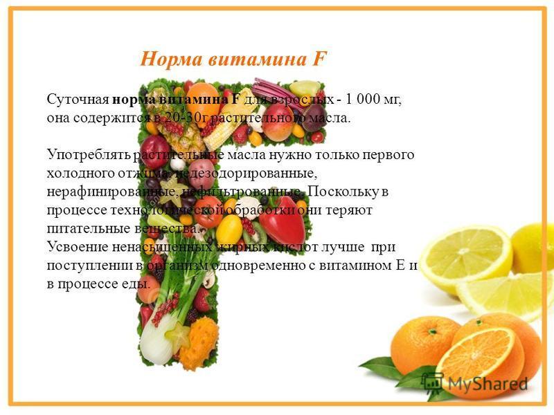 Витамин F в продуктах питания Натуральными источниками витамина являются: растительные масла из подсолнечника, завязи пшеницы, арахиса, льняного семени, соевых бобов, сафлора; грецкие орехи, миндаль; сырые тыквенные семечки, кукуруза, неочищенный рис