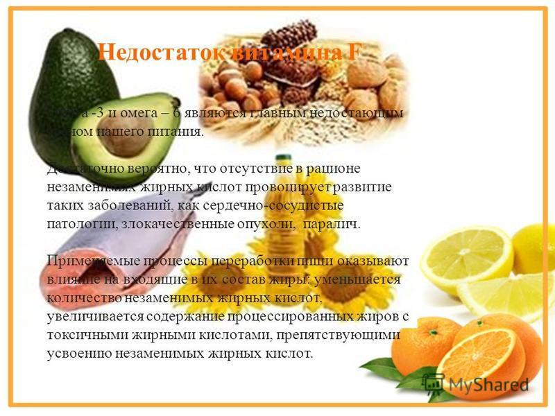 Взаимодействия и особенности Особенности витамина F жирорастворимый, очень чувствителен к свету, нагреванию и контакту с воздухом, что порождает образование токсичных окисей и свободных радикалов, поэтому для защиты витамина F его следует принимать о
