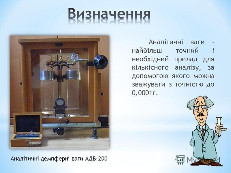 Аналітичні ваги - найбільш точний і необхідний прилад для кількісного аналізу, за допомогою якого можна зважувати з точністю до 0,0001г. Аналітичні демпферні ваги АДВ-200