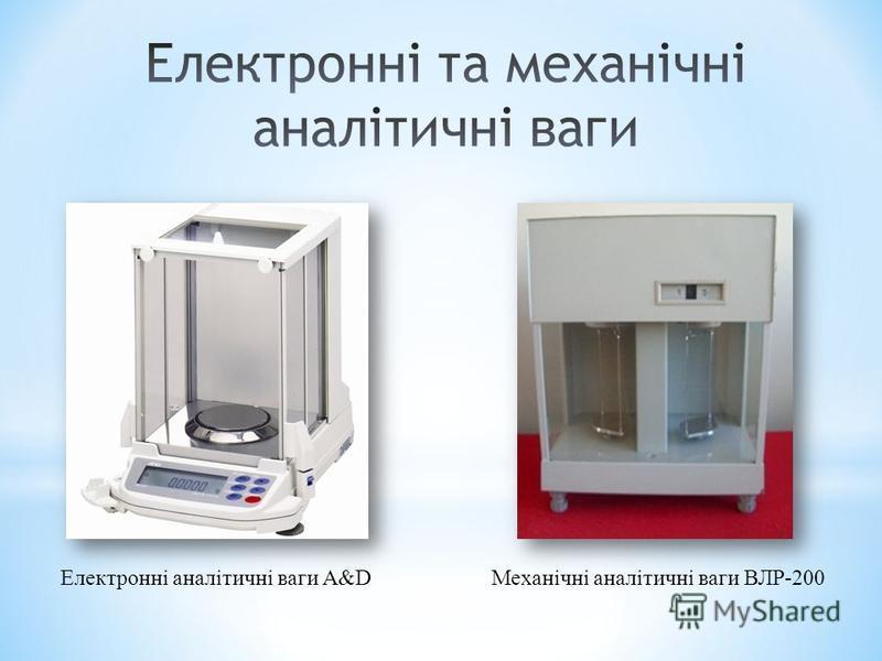 Електронні аналітичні ваги A&D Механічні аналітичні ваги ВЛР-200