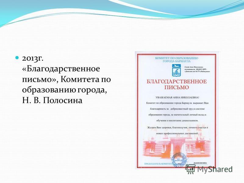 2013 г. «Благодарственное письмо», Комитета по образованию города, Н. В. Полосина