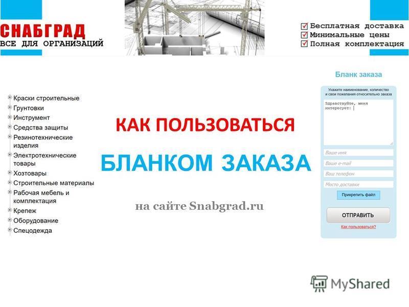 на сайте Snabgrad.ru КАК ПОЛЬЗОВАТЬСЯ БЛАНКОМ ЗАКАЗА