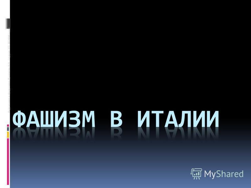 Подготовил и представил Лукиянчик Н.А. Студент УО ВГАВМ 1 курс