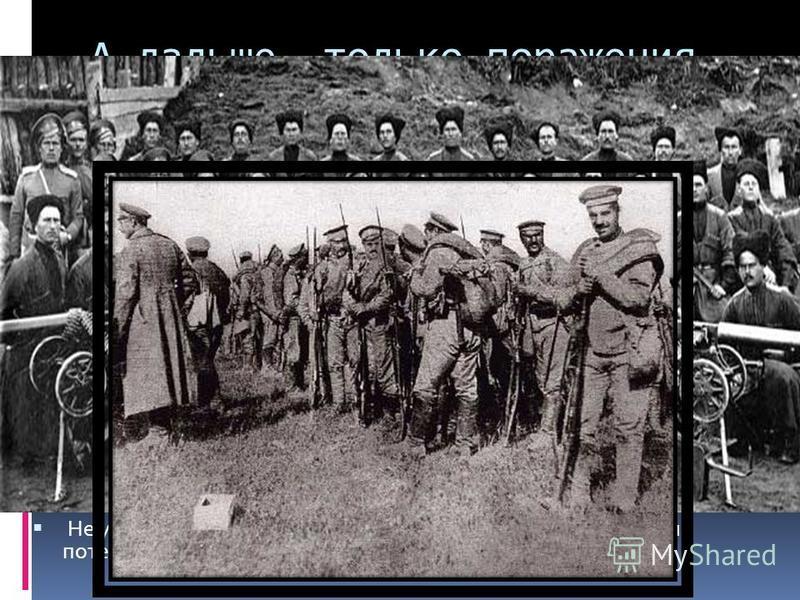 А дальше только поражения Первой ласточкой стала потеря Итальянской Восточной Африки В конце октября 1940 итальянские части, расквартированные в Албании, начали вторжение в Грецию. Однако неожиданное сопротивление греков и наступившие зимние холода ч