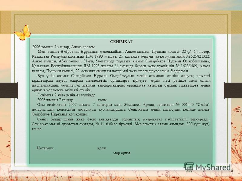 6 СЕНІМХАТ 2006 жылғы 7 каңтар, Аякөз қаласы Мен, азамат Өмірбеков Нұрқанат, мекенжайым: Аякөз қаласы, Пушкин көшесі, 22-үй, 14-пәтер, Қазақстан Республикасының ІІМ 1993 жылғы 25 қазанда берген жеке куәлігімнің 525821322, Аякөз қаласы, Абай көшесі, 3