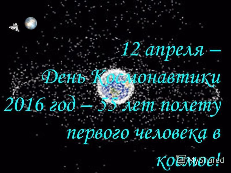 { 12 апреля – День Космонавтики 2016 год – 55 лет полету первого человека в космос!