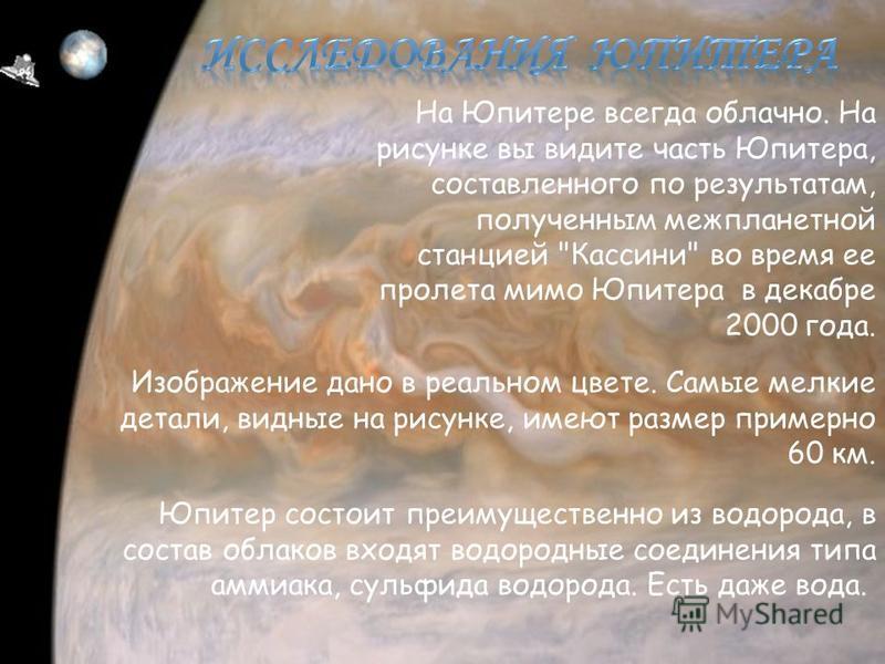 { На Юпитере всегда облачно. На рисунке вы видите часть Юпитера, составленного по результатам, полученным межпланетной станцией